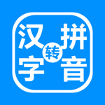 Chinese Characters to Pinyin