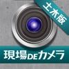 現場DEカメラ 土木版 - iPhoneアプリ
