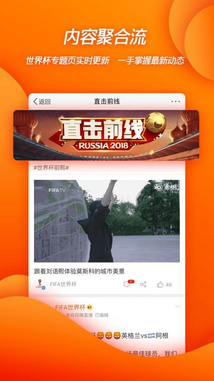 Weibo screenshot-4