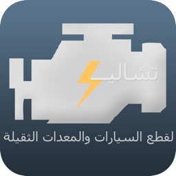 ّتشاليح - Tshaleeh