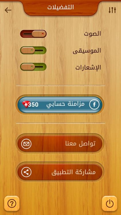 حروف وكلمات المعاني screenshot-7