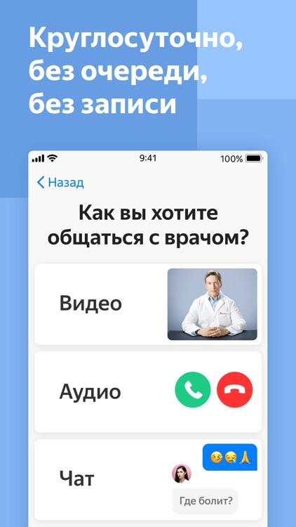 Yandex.Health – doctors online screenshot-3