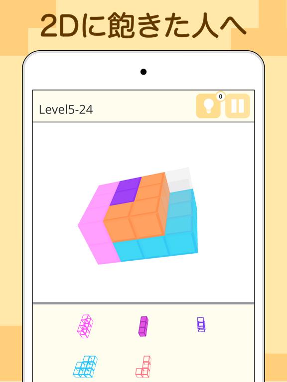 立体ブロックパズル-あたまがよくなる脳トレゲームのおすすめ画像2