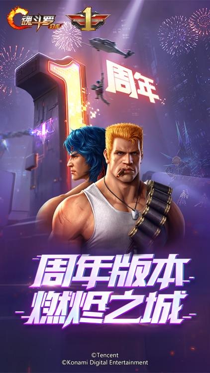 魂斗罗:归来-燃魂周年庆 screenshot-0