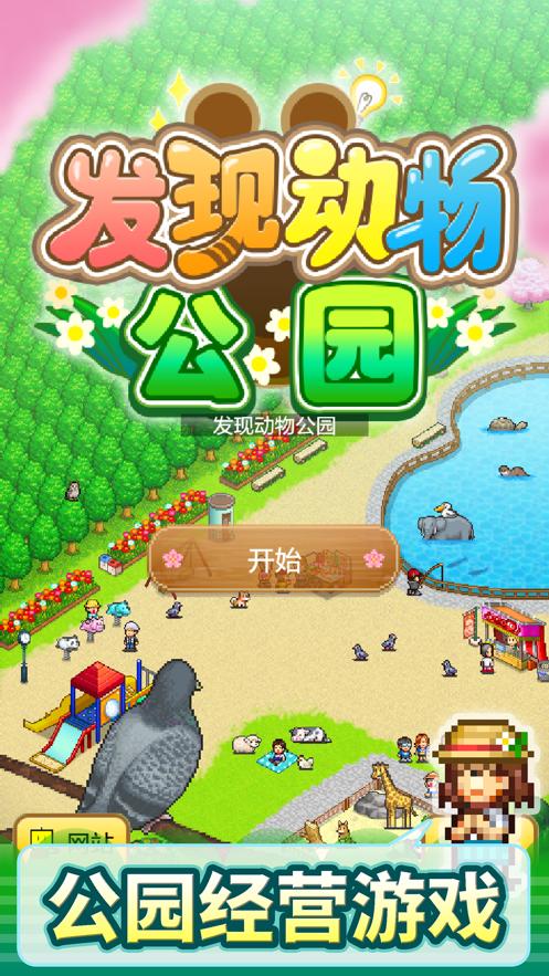 发现动物公园 App 截图