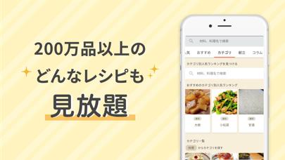 楽天レシピ 人気料理のレシピ検索と簡単献立 ScreenShot5