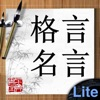 格言名言Lite - iPadアプリ