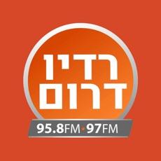 רדיו דרום 97