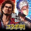 Adrea Inc. - 任侠伝 不良達のガチンコ喧嘩バトル アートワーク