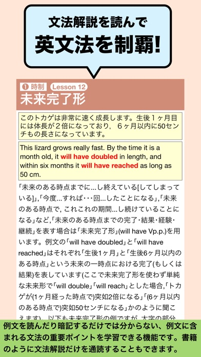 ALL IN ONE 英語全分野を制覇! screenshot1
