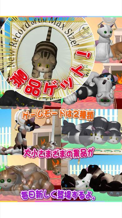 へなネコキャッチャー ScreenShot3
