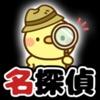 脱出ゲーム 名探偵ひよこ - 教室編