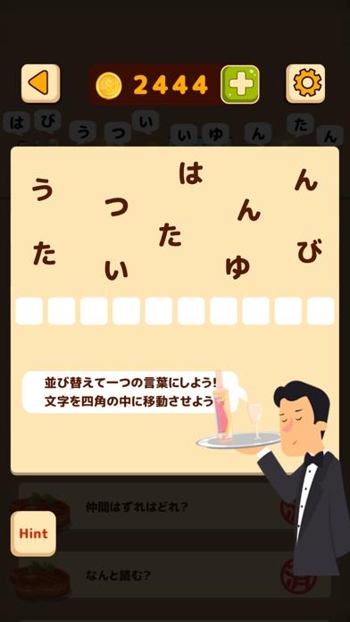 絶品!謎解きレストラン screenshot1
