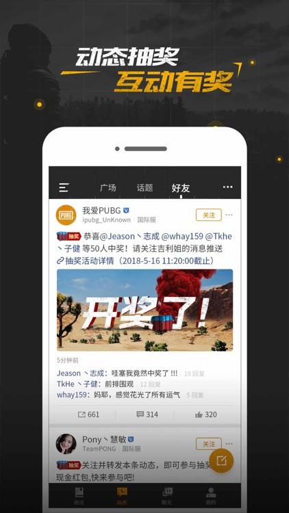 绝地求生社区 screenshot-4