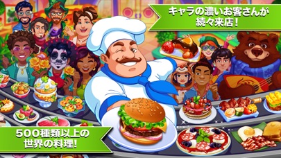 クッキング クレイズ - 超絶ハイテンポ・... screenshot1