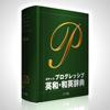 ポケプロ英和和英|ポケット版英語辞書の決定版!