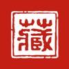 收藏天下-书画陶瓷邮票艺术品商城