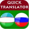 Uzbek-Russian Translator