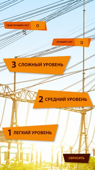 Cable Game Скриншоты3