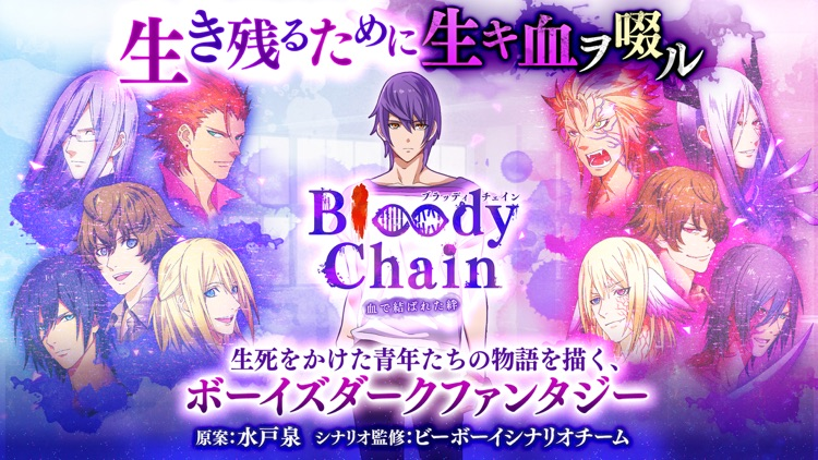 Bloody Chain ~血で結ばれた絆~ screenshot-0