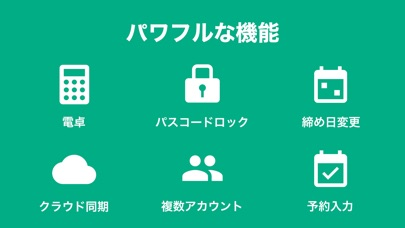 青色申告・白色申告のTaxnote 弥生会計対応 ScreenShot4