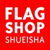 集英社FLAG SHOP