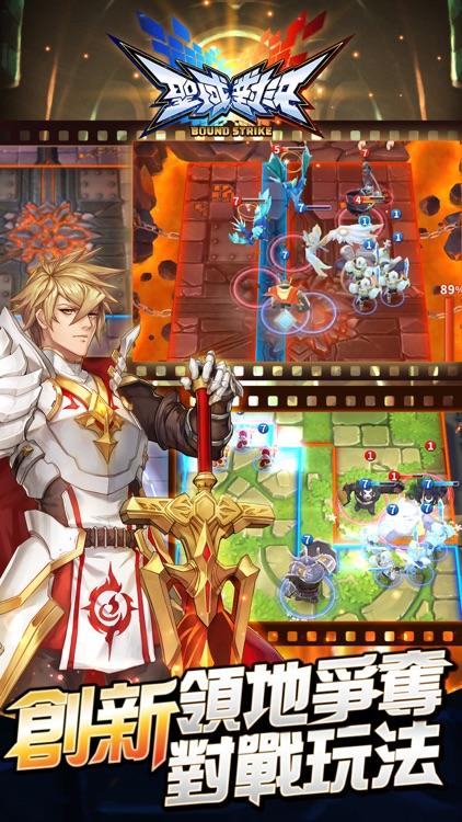 聖域對決 screenshot-3