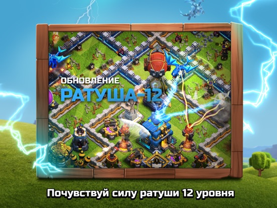 Clash of Clans на iPad