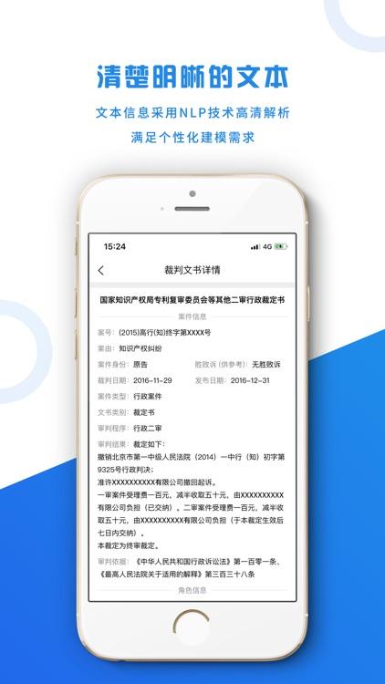 风鸟-全国企业风险信息查询平台 screenshot-4