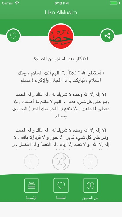 حصن المسلم - Hisn AlMuslim App screenshot-3