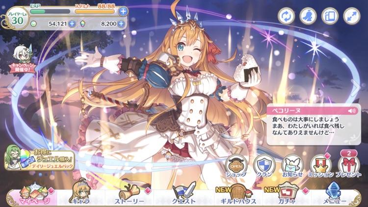 プリンセスコネクト!Re:Dive screenshot-5