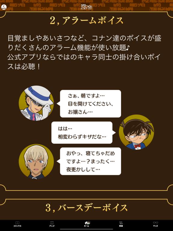 名探偵コナン公式アプリ -毎日1話更新!-のおすすめ画像2