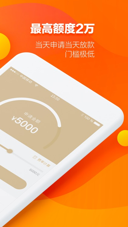人人贷款王-不看征信的贷款app