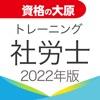 資格の大原 社労士トレ問2022アイコン
