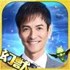 幻獣レジェンド -百妖志- - iPhoneアプリ