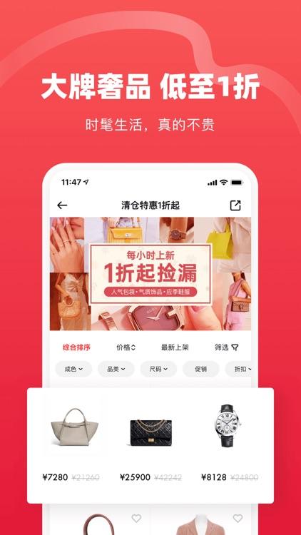 红布林-闲置奢侈品交易平台 screenshot-3