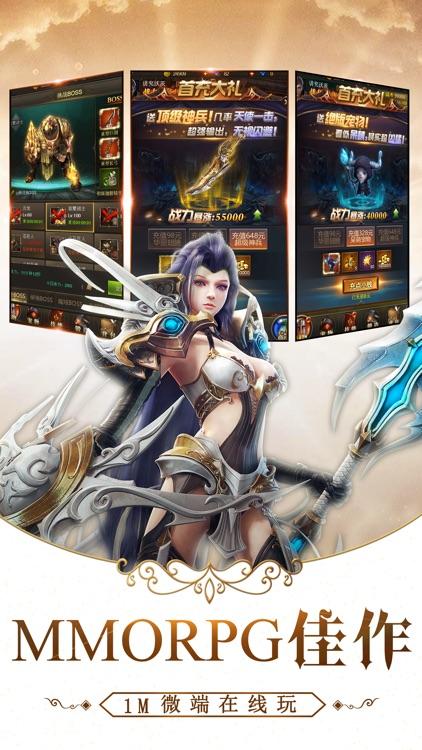 苍穹圣域 screenshot-0