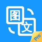 图片转文字(付费版) icon
