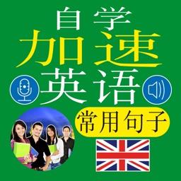 自我学习英语快速 - 表现自己