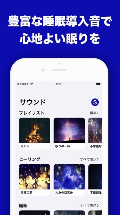 Somnus/ソムナス-睡眠計測分析目覚ましアラームアプリ screenshot-5