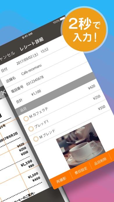 きせかえ家計簿recemaru [レシマル]-レシート家計簿スクリーンショット2
