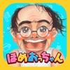 ほめおっちゃんアプリ - iPhoneアプリ