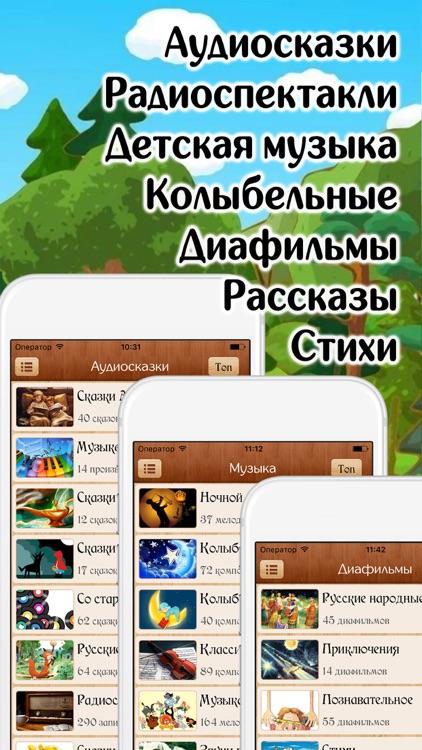 Лучшие Аудиосказки и Музыка screenshot-4