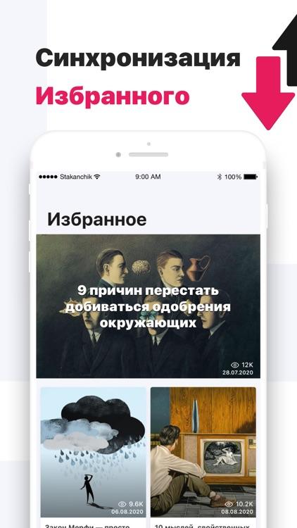 Стаканчик — мотивация дня screenshot-8