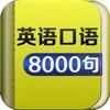 英语口语8000句 - 实用日常对话大全