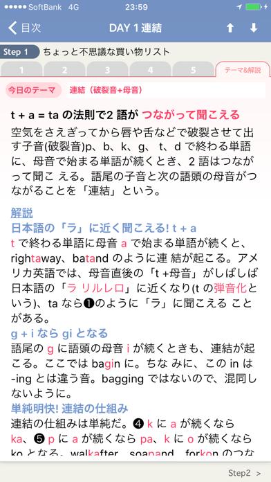 究極の英語ディクテーション Vol.1 [アルク]のおすすめ画像4