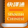 實用西漢辭典