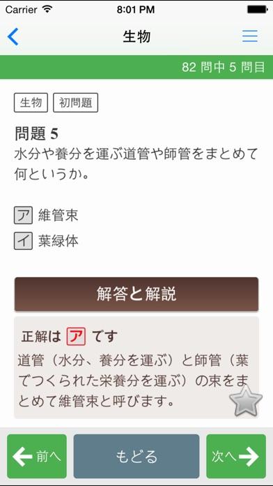 高校入試・受験対策問題集〜理科〜【2018年度版】スクリーンショット5