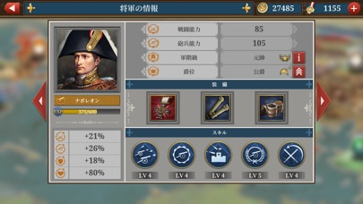 欧陸戦争6: 1804 screenshot1