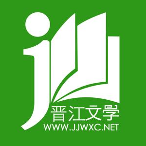 晋江小说阅读 ios app